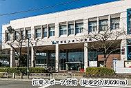 江東スポーツ会館 約690m(徒歩9分)
