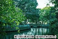 横十間川親水公園 約580m(徒歩8分)