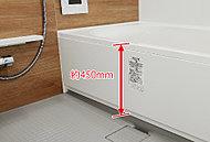 浴槽のまたぎ高さを低くした低床式浴槽を採用しています。小さなお子様やご年配の方も無理なく入浴できるよう、安全にも配慮しています。