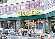 いなげや新宿小滝橋店 約630m(徒歩8分)