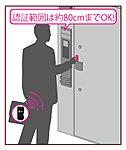 鍵はカバンやポケットにしまったままで、エントランスのセキュリティを解錠でき、玄関ドアの施錠・解錠も可能です。