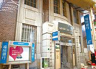 福岡銀行飯塚本町支店 約180m(徒歩3分)