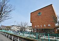 若楠小学校 約1,070m(徒歩14分)