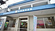 佐賀信用金庫高木瀬支店 約720m(徒歩9分)