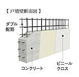 隣り合う住戸間を区切る戸境壁は、強度とプライバシーが保たれる様に200mmのコンクリート壁としています。