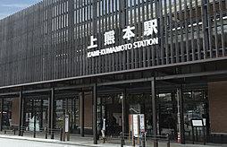 「上熊本」駅 約1,000m(車2分)