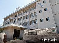 松山市立道後中学校 約600m(徒歩8分)
