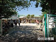 持田幼稚園 約710m(徒歩9分)