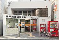 神戸海岸通郵便局 約180m(徒歩3分)