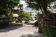 市立冨士中学校 約860m(徒歩1分)