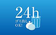 深夜のご帰宅や早朝のご出勤等、様々な生活スタイルに応えるために24時間対応のゴミステーション(ゴミ庫)を確保(一部ゴミの種類により不可)※1