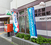 名古屋東片端郵便局 約230m(徒歩3分)
