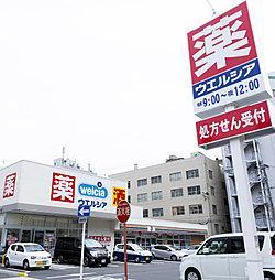 ウエルシア 名古屋代官町店 約150m(徒歩2分)