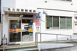 名古屋葵郵便局 約210m(徒歩3分)
