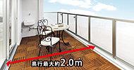 奥行最大約2.0m※1のワイドバルコニー※眺望や見え方は階数や住戸タイプにより異なります。※1壁芯寸法です。