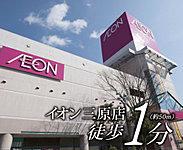 イオン三原店 約50m(徒歩1分)