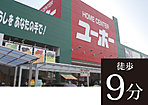 ユーホー三原城町店 約660m(徒歩9分)