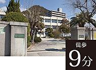 市立三原小学校 約700m(徒歩9分)