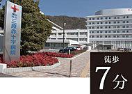 三原赤十字病院 約520m(徒歩7分)