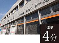 三原郵便局 約280m(徒歩4分)