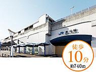 JR大元駅 約740m(徒歩10分)