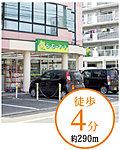 ら・む~マート岡山野田店 約290m(徒歩4分)