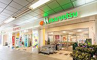 マルエツ東松戸駅店 約160m(徒歩2分)