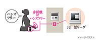 持っているだけで自動ドアの解錠するハンズフリー。鞄やポケットから鍵を取り出すことなく自動ドアを解錠。※共用の一部に設置