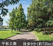 平和公園 約720m(徒歩9分)
