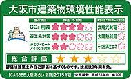建築物総合環境評価制度「CASBEE」でB+ランク取得。