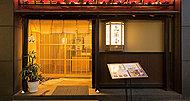 神楽坂 鳥茶屋 本店(関西料理・うどん会席) 約900m(徒歩12分)
