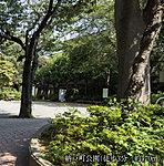 納戸町公園 約170m(徒歩3分)