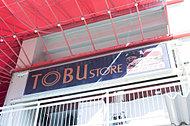 東武ストア王子店 約540m(徒歩7分)