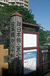 板橋 約360m(徒歩5分)