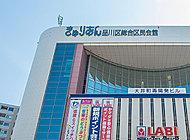 きゅりあん(品川区立総合区民会館)  約470m(徒歩6分)