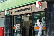 新中野駅前郵便局 約780m(徒歩10分)