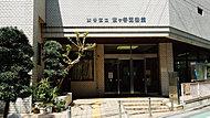 富ヶ谷図書館 約800m(徒歩10分)
