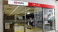 三菱UFJ銀行 代々木上原支店 約390m(徒歩5分)