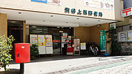 渋谷上原郵便局 約540m(徒歩7分)
