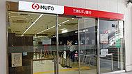 三菱UFJ銀行 約720m(徒歩9分)