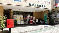 渋谷上原郵便局 約580m(徒歩8分)