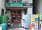 まいばすけっと曙橋駅前店 約600m(徒歩8分)