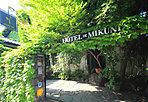 HOTEL DE MIKUNI 約180m(徒歩3分)(2019年5月撮影)