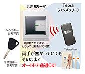 オートロックやエレベーター、宅配ボックスの操作になるTebraキーは、バッグやポケットに入れたままでも解錠