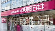 成城石井小伝馬町店 約490m(徒歩6分)