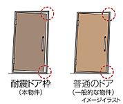 玄関のドア枠には耐震ドア枠を採用。地震時の歪みによるドアの開閉不能を防止し、スムーズな脱出を可能にします。