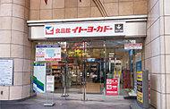 イトーヨーカドー 食品館中野店 約540m(徒歩7分)