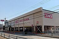 万代逆瀬川店 約790m(徒歩10分)