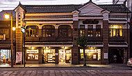 長崎次郎書店 約20m(徒歩1分)