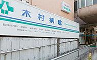 木村病院 約550m(徒歩7分)
